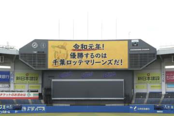 ロッテが令和元年の日本一を誓う【写真提供:千葉ロッテマリーンズ】