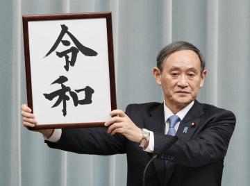 新元号「令和」を発表する菅官房長官=1日午前11時41分、首相官邸
