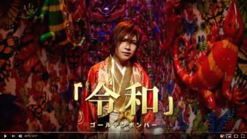 ゴールデンボンバーがインターネット上で発表した新曲「令和」のミュージックビデオ(ユーチューブから)
