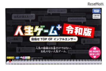 人生ゲーム+令和版(イメージ) (c) TOMY
