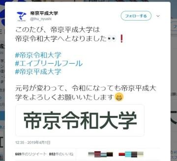 帝京平成大入試課のツイートより(画像一部加工)