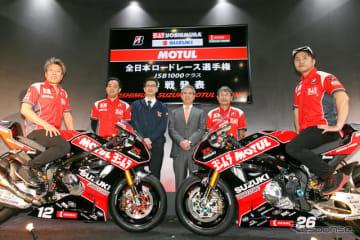 ヨシムラスズキMOTULレーシング、全日本ロードレース選手権参戦発表会