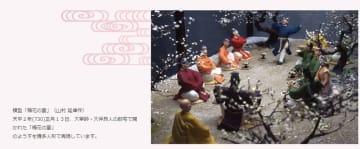 「梅花の宴」を人形で再現している(大宰府展示館サイトより)