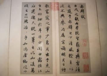 台北故宮博物院の秘蔵品、シドニーで公開