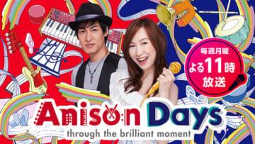 アニメソング番組「Anison Days」のイメージビジュアル(C)Live「Anison Days」/BS11