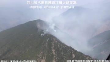 四川省で森林火災、消火に当たっていた30人が死亡