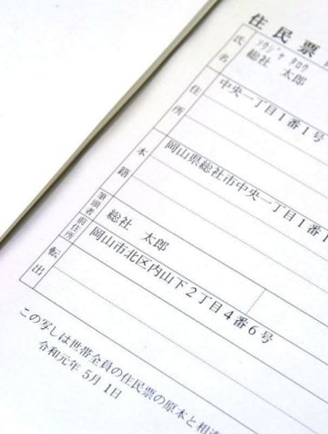 新元号が印刷された総社市の住民票の見本