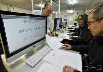 上武印刷では急ピッチで「平成」から「令和」への修正作業が行われた=高崎市島野町