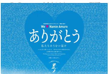 総合グランプリに輝いた「安室奈美恵さんありがとうプロジェクト『沖縄から届け』」の沖縄タイムス2018年9月16日付紙面