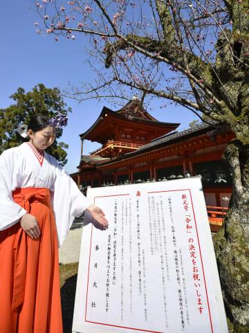 春日大社の本殿前に設置された新元号「令和」を祝う看板=2日午前、奈良市