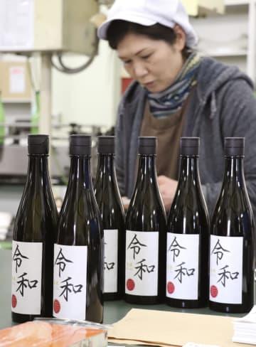 新元号「令和」ラベルの純米酒=2日午前、長野県須坂市
