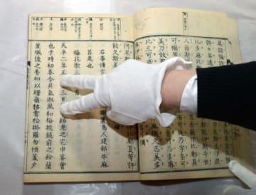 史跡足利学校が所蔵している万葉集。典拠の一文が書かれている=1日午後、足利市昌平町