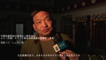 四川省で森林火災、伍松氏が救援状況を紹介