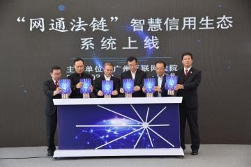 広州インターネット法院、ブロックチェーン技術で証拠保存