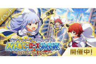 『ミリシタ』期間限定イベント「プラチナスターシアタースペシャル~アイドルヒーローズジェネシス Justice OR Voice~」開催!