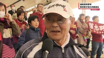 習志野高校決勝進出 エース飯塚投手の祖父伊藤房さん「応援お願いします」