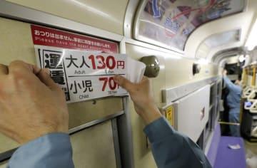 路面電車内の運賃表示が大人130円、子ども70円に張り替えられた=3月31日、長崎市大橋町、長崎電気軌道浦上車庫