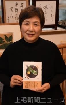 初の句集を出版した竹市さん