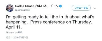 記者会見開催を伝えるツイート