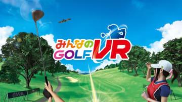 PS4『みんなのGOLF VR』6月7日発売決定!360度に広がる臨場感はまさに「ゴルフ場まで、0ヤード」