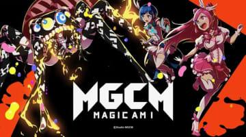 新世代型アーバンポップ魔法少女RPG『マジカミ』事前登録開始!総額400万円相当の豪華賞品が当たるプレゼントキャンペーンも実施