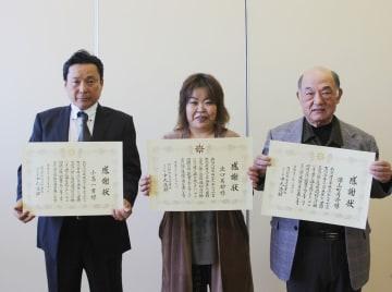 物置火災を消火し、感謝状を受け取った(左から)小島さん、出口さん、近山会長