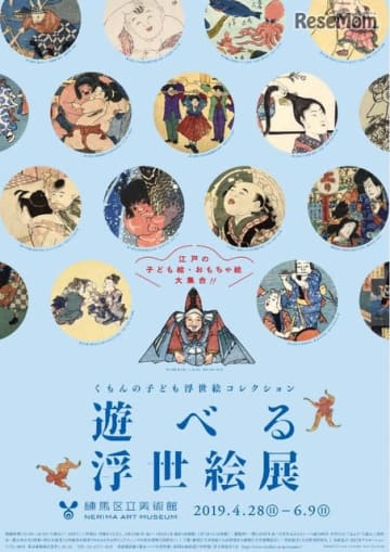 くもんの子ども浮世絵コレクション「遊べる浮世絵展」