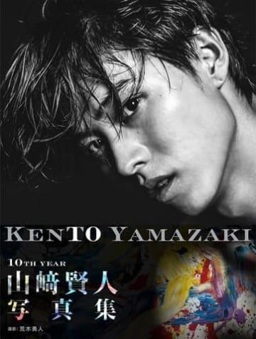 山崎賢人さんの約4年ぶりとなる写真集「KENTO YAMAZAKI」の表紙ビジュアル