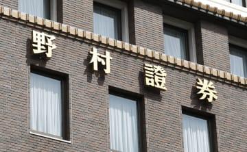 野村証券本店=東京都中央区