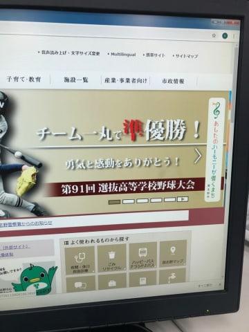 習志野市役所のホームページ センバツ「習志野高校」活躍を称える