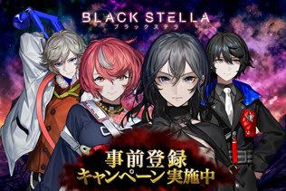 『BLACK STELLA -ブラックステラ-』公式サイトを公開─事前登録&リツイートキャンペーンもスタート!