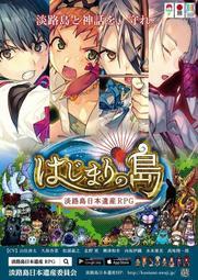 淡路島日本遺産RPGのポスター(淡路島日本遺産委員会提供)