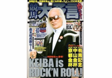 内田裕也さんが表紙を飾った「競馬大予言」