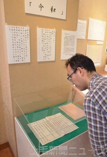 「令和」の出典となった万葉集の展示コーナー=県立文書館