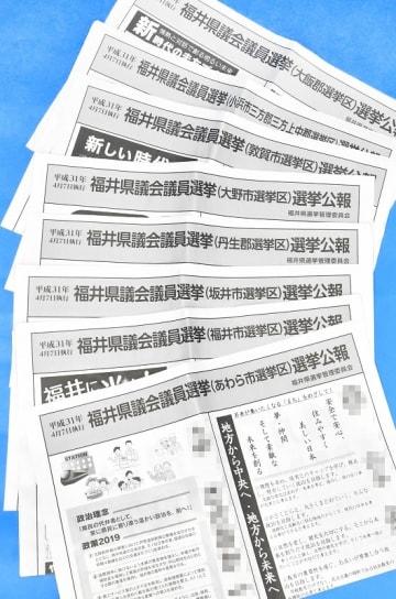 今回の福井県議選で初めて導入された「選挙公報」