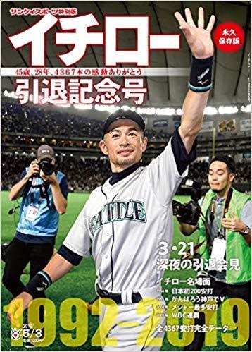 『イチロー引退記念号』(サンケイスポーツ特別版)より
