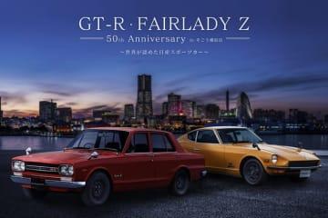 「GT-R・FAIRLADY Z 50thAnniversary inそごう横浜店」開催 2019年5月14日〜25日10:00~20:00