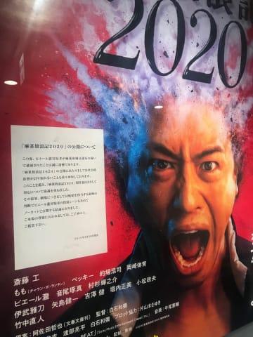 東京都中央区の映画館に貼られた「麻雀放浪記2020」のポスター
