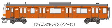 中央線にオレンジ電車が復活