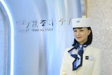 HISホテルホールディングスが手掛ける「変なホテル東京浜松町」のフロントで宿泊客を迎える女性ロボット(同社提供)