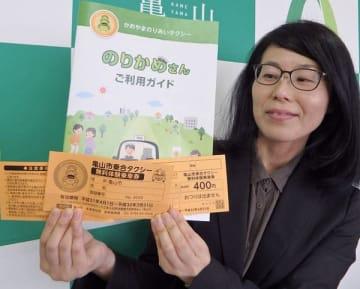 【市民に知らせる利用ガイドと無料体験乗車券=亀山市役所で】