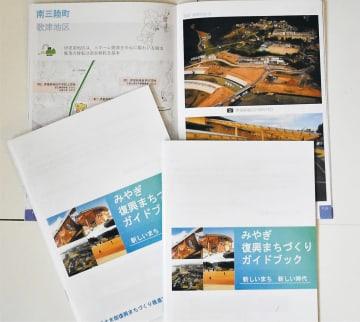 被災市町の復興状況を紹介する「みやぎ復興まちづくりガイドブック」