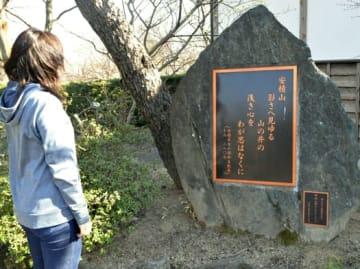 安積山の歌が記されている歌碑=四季の里緑水苑