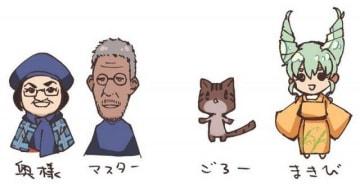 左側は「ごじとま」の店主夫妻、右側は進行役の「まきび」と物語に登場する予定のキャラクター