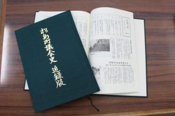 発刊された「松島町議会史 追録版」