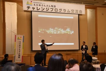 チャレンジプログラムの代表者らがイベント内容を紹介し、意見を交わした交流会