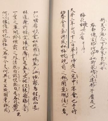 新元号「令和」の典拠となった万葉集巻5(複製)の該当部分(傍線部)(九州歴史資料館提供)