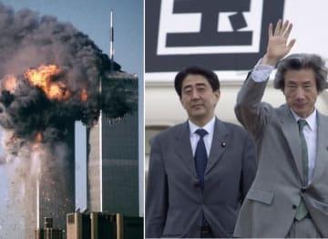 2001年9月11日、米中枢同時テロで爆発炎上するニューヨークの世界貿易センタービル(ロイター=共同)、主要国首脳会議出席のため専用機に乗り込む小泉首相と安倍官房副長官(当時)=2002年