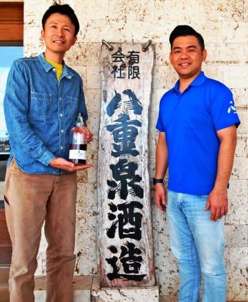 クラウドファンディングを企画した伊藤薫さん(左)と八重泉酒造の座喜味盛行代表(伊藤さん提供)