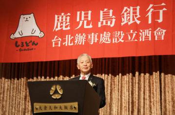 設立記念パーティーでスピーチする鹿児島銀行の上村基宏頭取=8日、台北(NNA撮影)